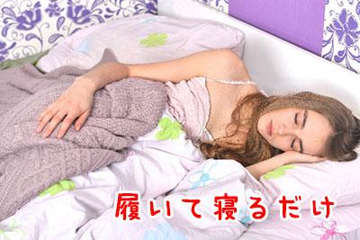 履いて寝るだけ