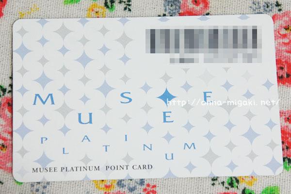 ミュゼ会員カード