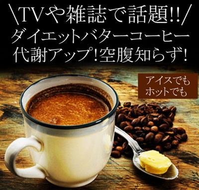 ダイエットバターコーヒー