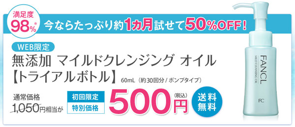 1ヶ月試せて500円