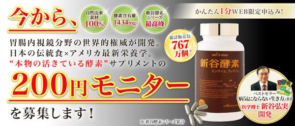 200円モニター