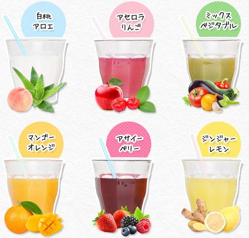 6種類の味