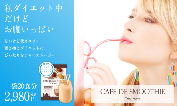cafe de smoothie