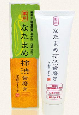 なたまめ柿渋歯磨き粉