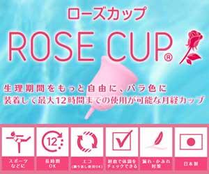 ローズカップ