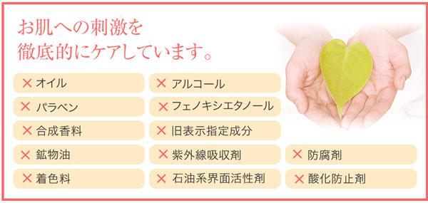 12種類の添加物を不使用