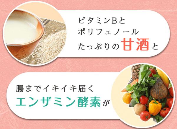 甘酒とエンザミン酵素の特徴