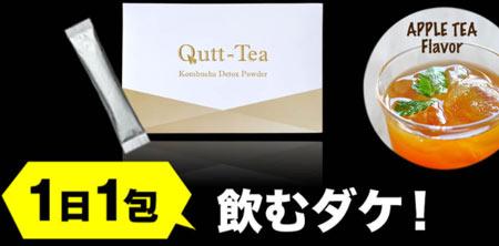 キュッティ(Qutt-tea)