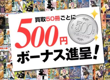 500円ボーナス