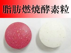 赤と白の錠剤