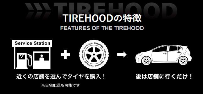 TIREHOOD(タイヤフッド)の特徴