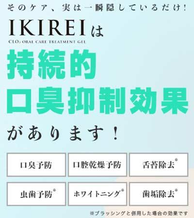 イキレイ(IKIREI)
