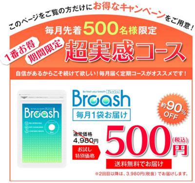 ブレッシュ500円キャンペーン