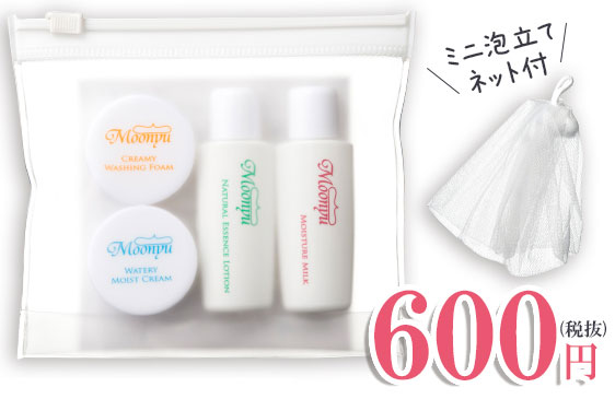 モーニュ600円