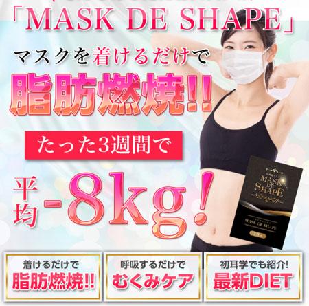 マスクをつけるだけで脂肪燃焼