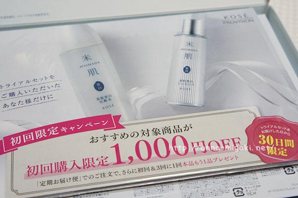 1000円OFFキャンペーン