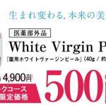 4900円が500円
