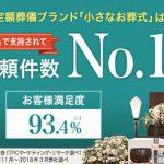 日本一選ばれている定額葬儀