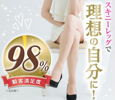 顧客満足度98%