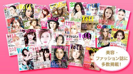 女性向け雑誌に多数掲載