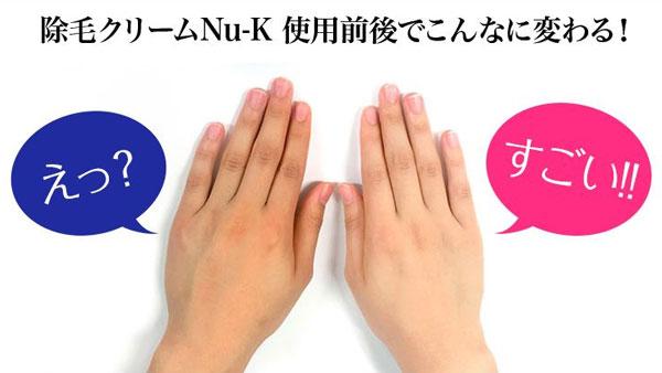 ヌークの美白効果