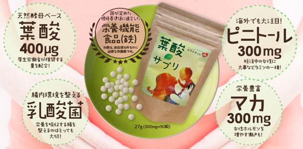ママナチュレ葉酸サプリ
