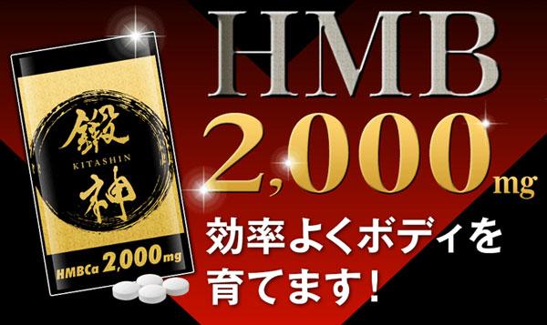 鍛神HMB2000mg