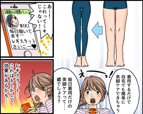 レギスラット紹介漫画