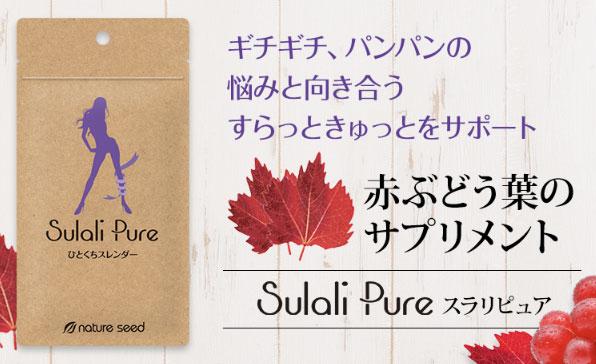 赤ぶどう葉のサプリメント