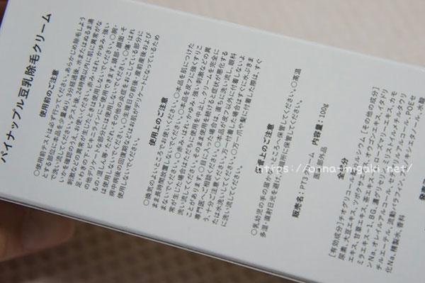 パッケージの裏側・成分表示